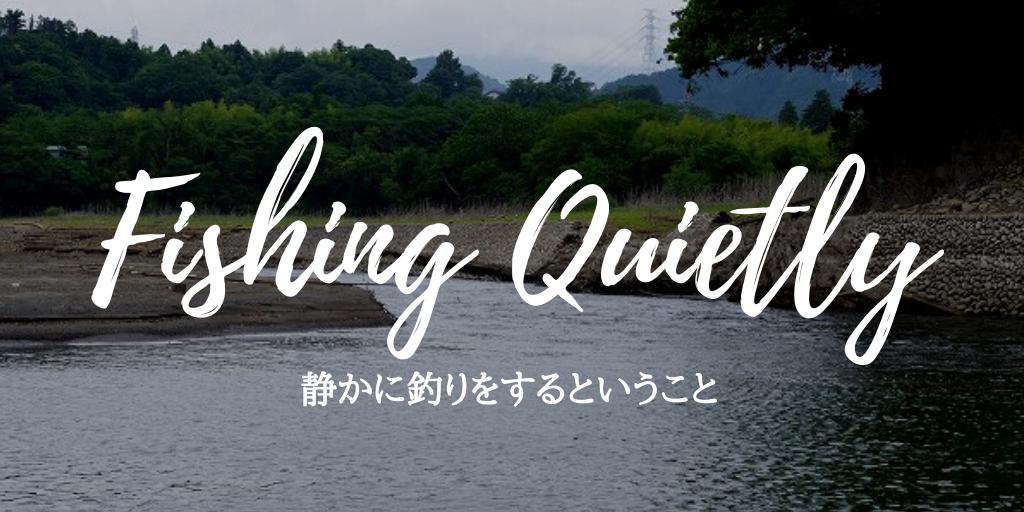 静かにバス釣りをする