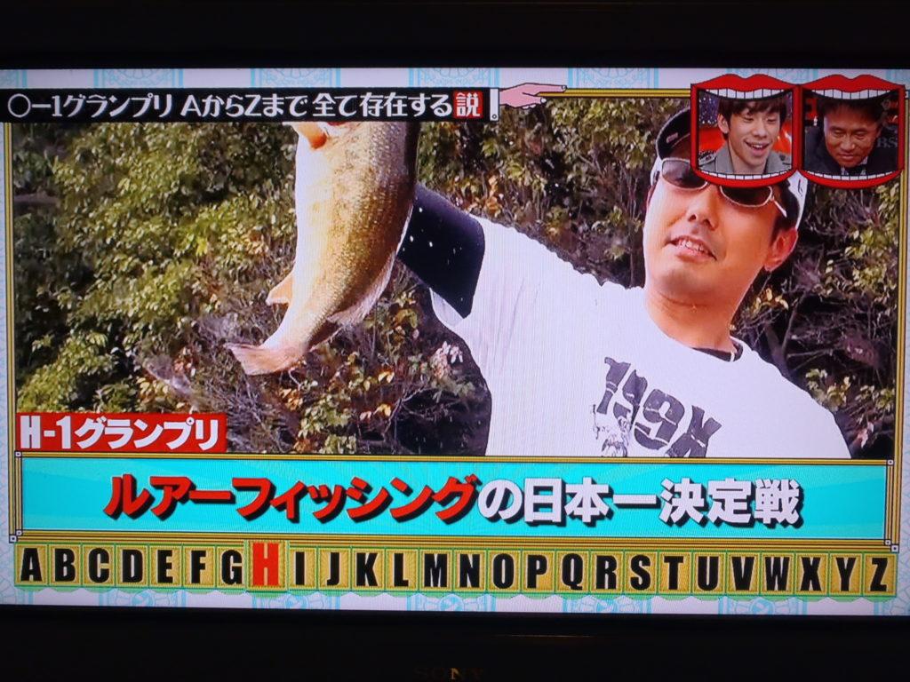 ルアーフィッシングの日本一決定戦という謎の紹介だったりしましたが。。。そこはまぁジャパニーズバラエティ!