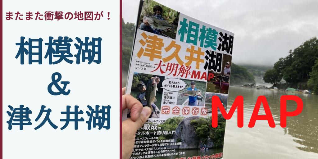 相模湖津久井湖バス釣りMAP